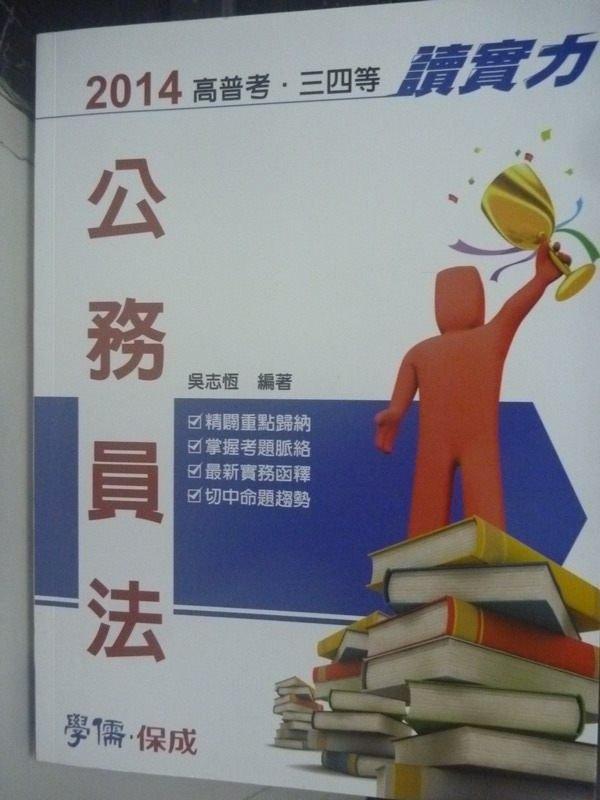 【書寶二手書T7/進修考試_ZBK】2014高普三四等-公務員法:讀實力_吳志恆