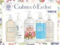 Crabtree Evelyn 身體乳液 家庭 容量