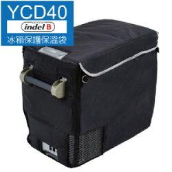 【露營趣】中和安坑 義大利 Indel B 汽車行動冰箱 YCD40 專用原廠保護套 保溫袋 隔熱套 防塵套