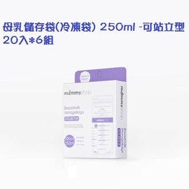 【淘氣寶寶】媽咪小站-母乳儲存袋冷凍袋母乳袋擠乳袋250ml-可站立型20入*6組