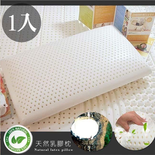 循環氣孔深層舒壓純天然乳膠枕/1入 ✤朵拉伊露✤