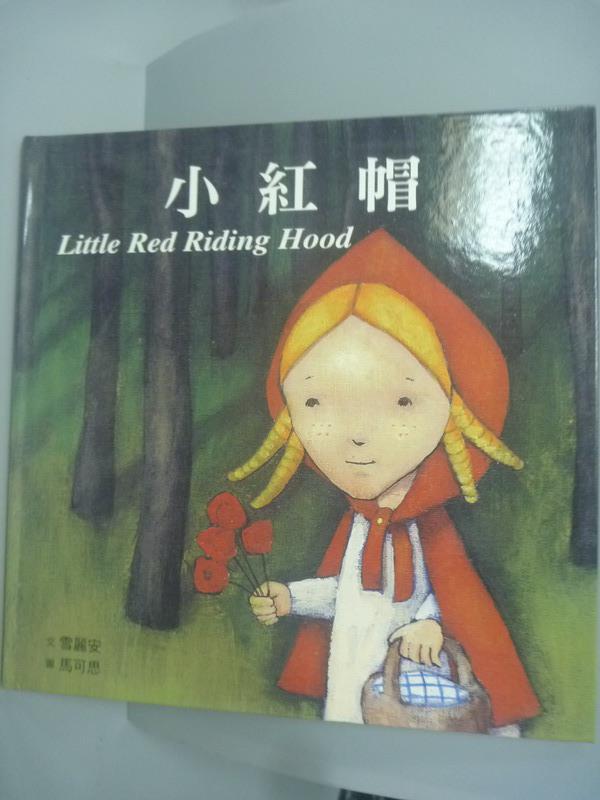 【書寶二手書T1/少年童書_YDJ】小紅帽 = Little red riding hood_雪麗安文; 馬可思圖