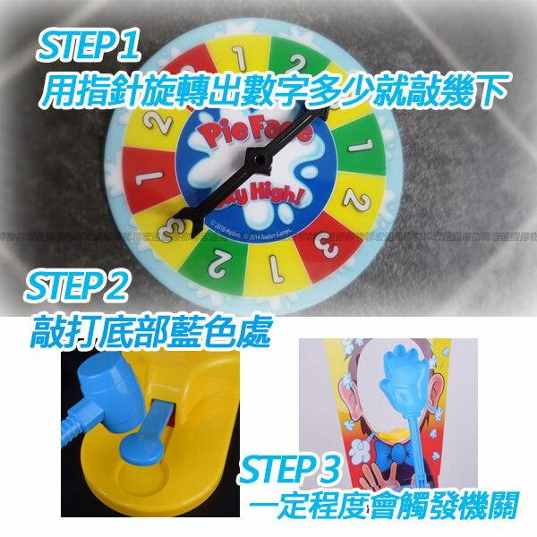 親子同樂 砸派機 Running Man 砸派遊戲 整人玩具 pie face【H00174】 1