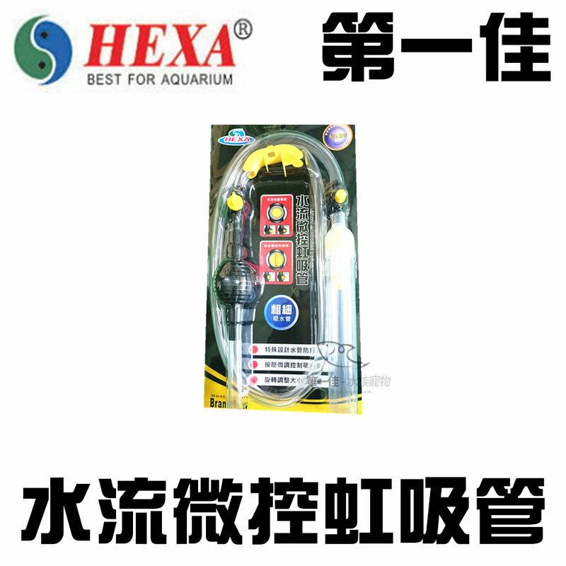 [第一佳水族寵物]台灣HEXA海薩 水流微控虹吸管