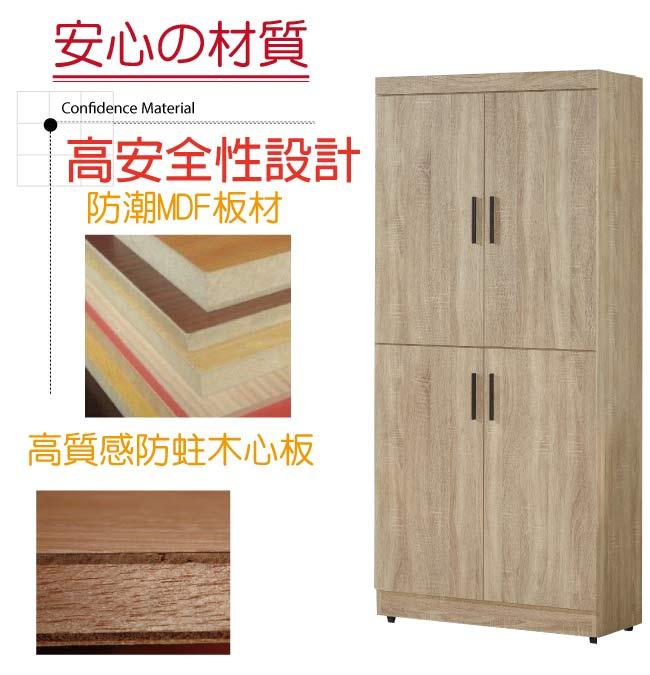 【綠家居】奧利佛 時尚2.7尺雙色四門高鞋櫃/玄關櫃(二色可選)
