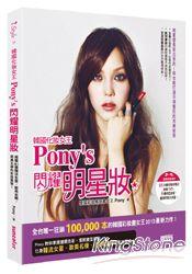 韓國化妝女王Pony's 閃耀明星妝:揭露41種韓流女星、歐美名模、經典女神的彩妝聖經!(隨書擁有85分鐘DVD)