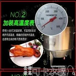 烤鴨爐 90cm寬不銹鋼雙層保溫果木炭烤鴨爐商用燒鴨燒鵝燒雞羊排爐  DF 可卡衣櫃