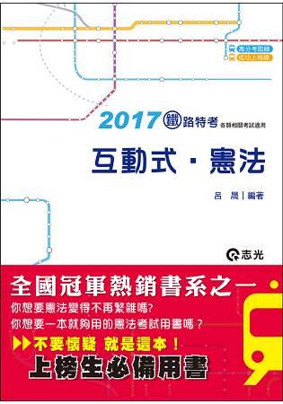 互動式‧憲法(鐵路特考考試專用)