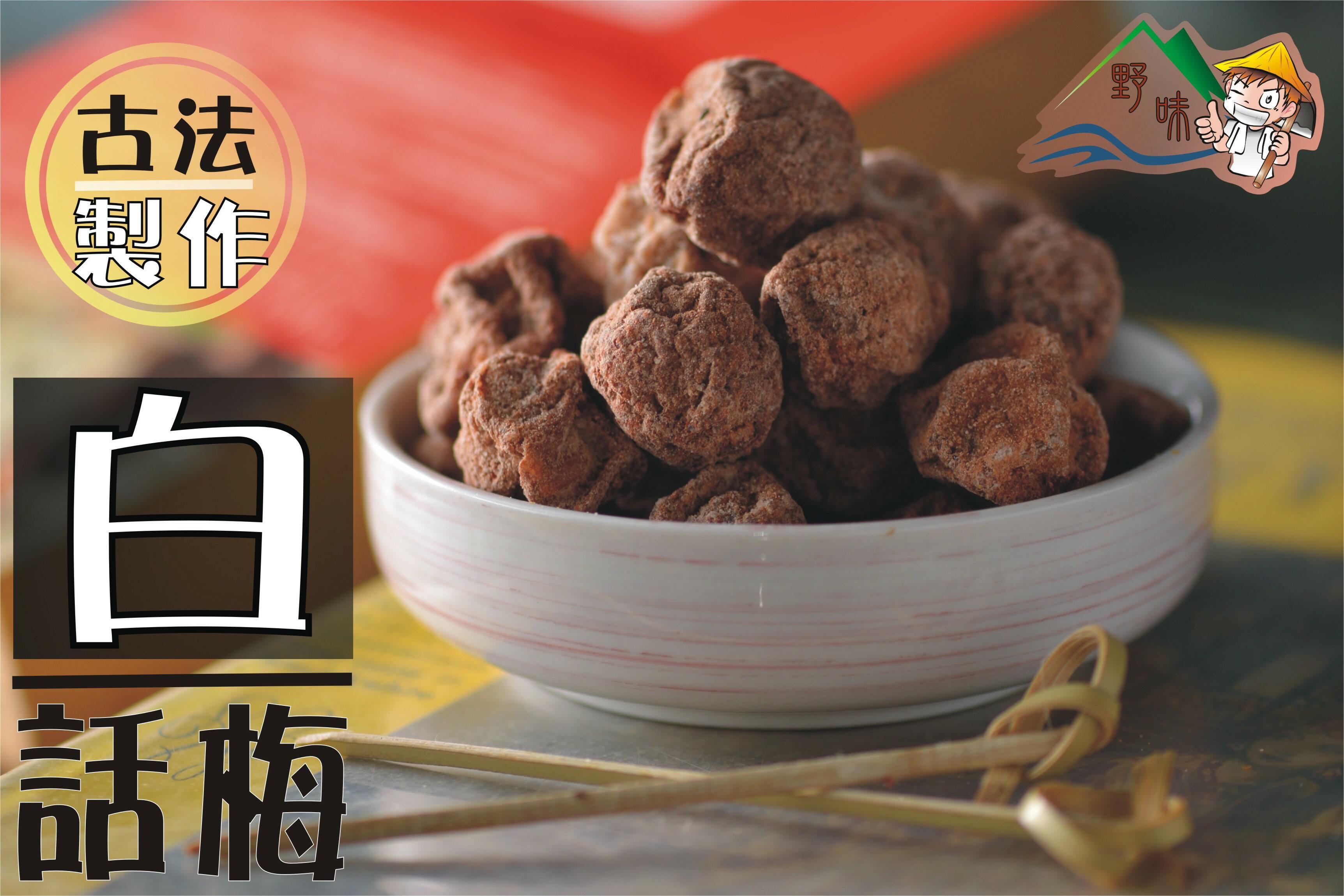 【野味食品】白話梅165g/包,500g/包(海山調理話梅)
