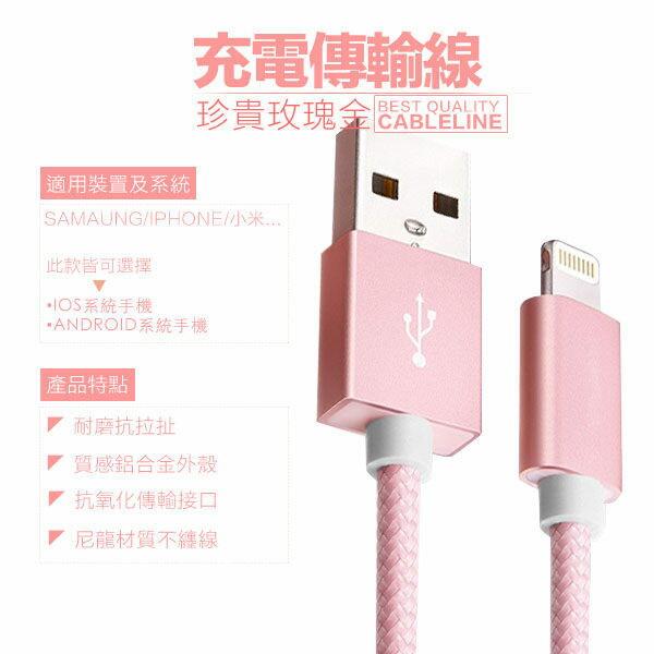 【尼龍線】玫瑰金 充電傳輸數據線 USB APPLE IOS IPHONE5 5S 6 6PLUS 蘋果 A020301