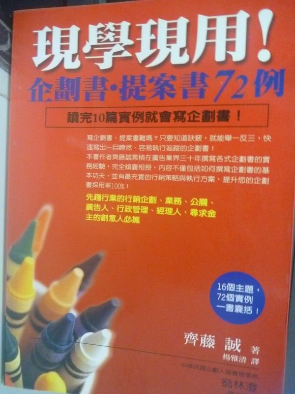 【書寶二手書T6/行銷_HSI】現學現用企劃書‧提案書72例_齊藤誠, 楊雅清