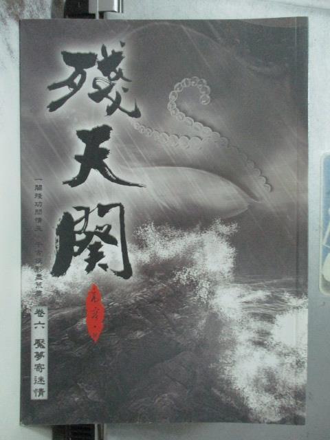 【書寶二手書T6/武俠小說_OBG】殘天闋(卷六)魘夢寄迷情_高容