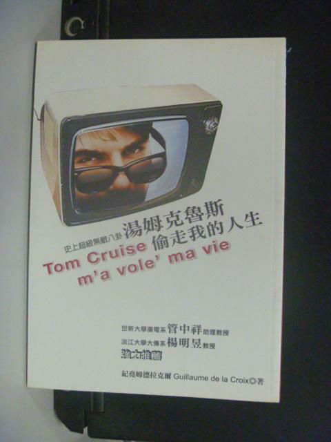 【書寶二手書T4/翻譯小說_HKC】湯姆克魯斯偷走我的人生_周怡芳, Guillau