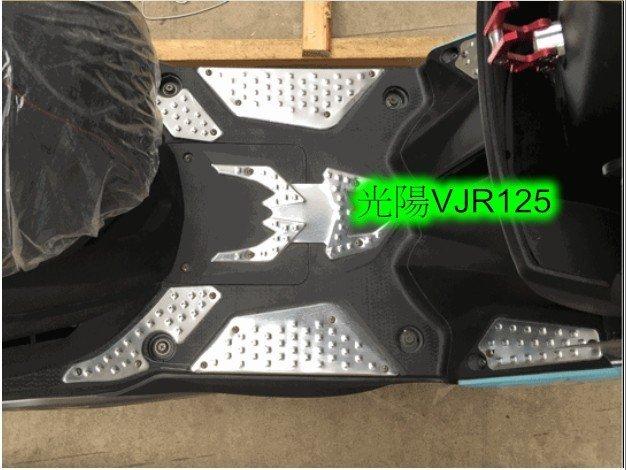 光陽VJR125 鋁合金腳踏板 防滑 腳踏墊 七件一組 KYMCO VJR 125 鋁踏板 防滑 腳踏墊 可另加購白鐵螺絲1顆只要1元