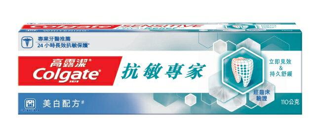 高露潔抗敏專家牙膏美白配方 110g