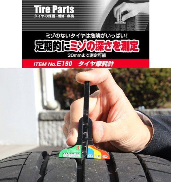 權世界@汽車用品 日本AMON胎紋深度測量計表尺 (2014新制~胎紋不到0.16公分 吊扣車牌) E190
