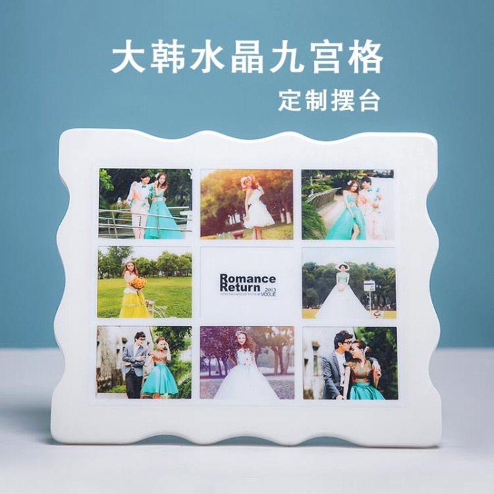 相框 九宮格水晶相框定制擺台掛墻個性洗加創意小清新寶寶照片韓版制作 曼慕衣櫃