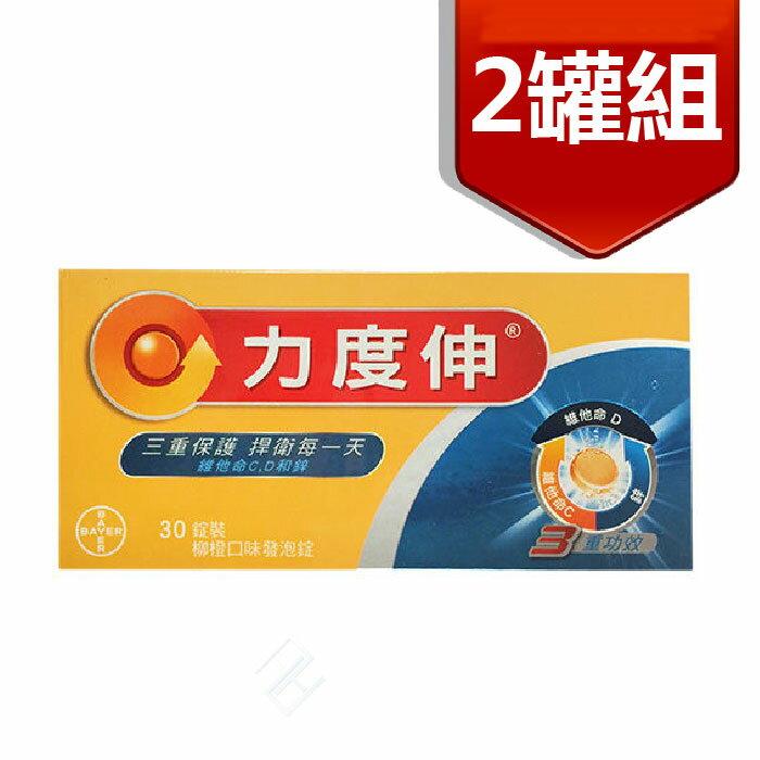 力度伸維他命C+D+鋅發泡錠(柳橙口味)30錠/盒 2盒組 拜耳 喝的B群發泡錠 維生素C 鋅 BAYER Redoxon