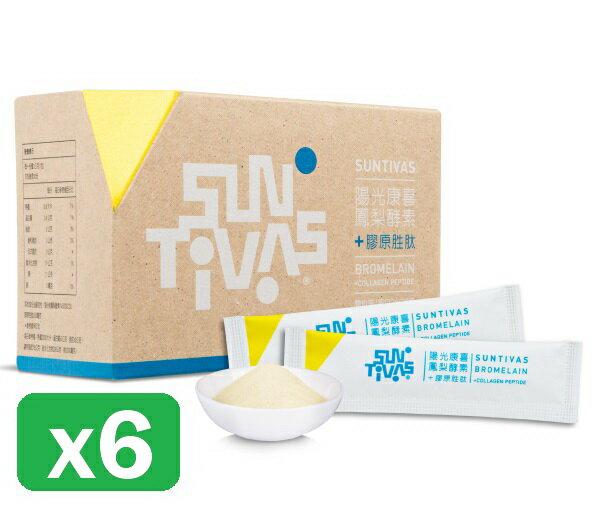 【SunTivas 陽光康喜】鳳梨酵素+膠原胜肽(顆粒) 30包/盒x6盒 -- 美鳳有約推薦
