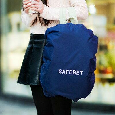 SAFEBET 後背包防水罩 防雨罩 (不挑色)