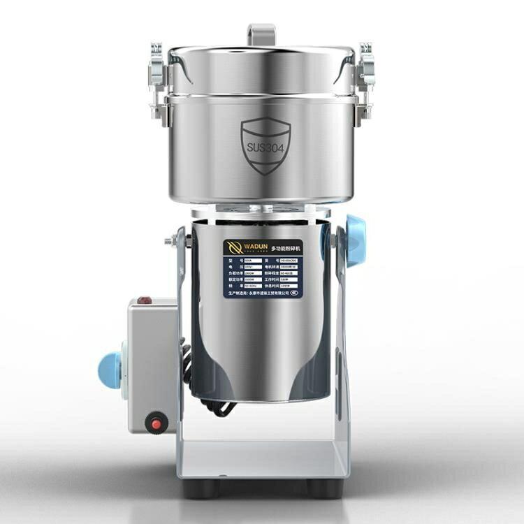研磨機 瓦頓中藥材粉碎機器家用小型磨粉機干磨機打粉超 【無憂百貨鋪】