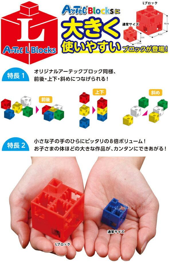 日本製ArTec創意人氣積木 / L-Blocks / 60件 / ATC-04982-日本必買 日本樂天代購(5862*1.7) 5