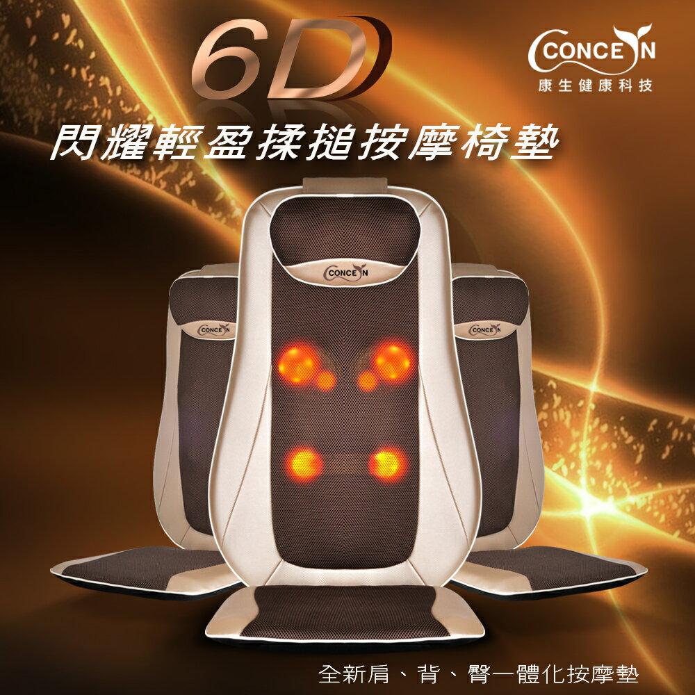 【Concern 康生】6D閃耀金輕盈溫熱揉槌按摩椅墊(CON-2828)