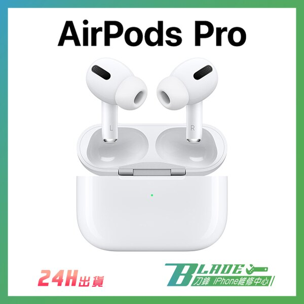 AirPods Pro 現貨 24小時出貨 免運 原廠正品 台灣公司貨 Apple 無線藍牙耳機 蘋果耳機