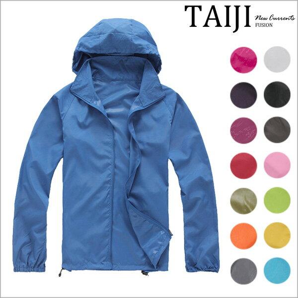 連帽外套‧素面純色防潑水可收納連帽休閒外套‧15色‧加大尺碼【NTJMJ861】-TAIJI-