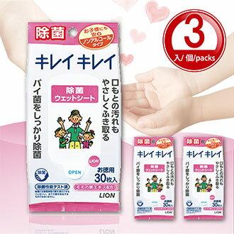 抗菌濕紙巾【日本製】キレイキレイ綺淨無酒精30枚入*3包LIONJapan獅王