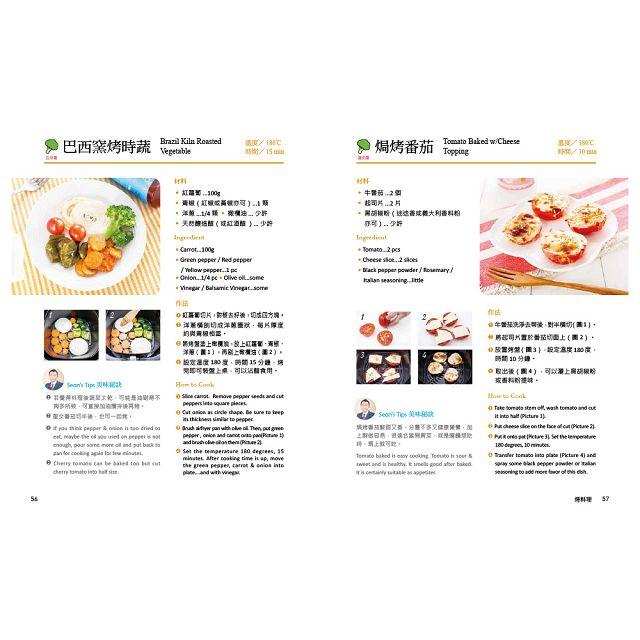 百變氣炸鍋料理 8