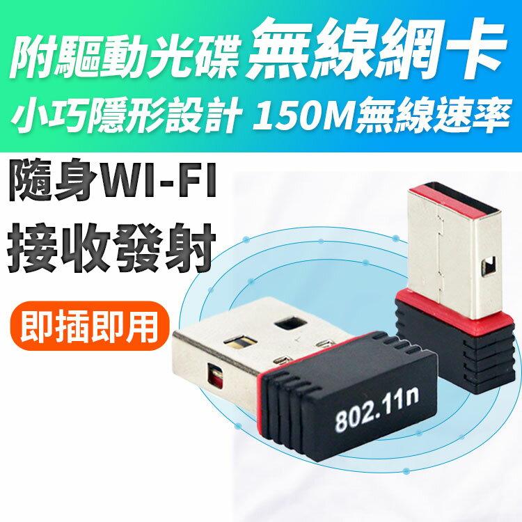 lovephone WIFI傳送接收器 最新USB無線網卡迷你 USB 150M 無線網卡 WIFI發射 接收器 無線基地台 無線AP