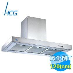 和成 HCG 120公分不鏽鋼歐化倒T式單層抽油煙機 SE-793SLL 【送標準安裝】