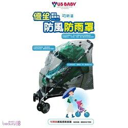 【優生】推車用可開窗防風防雨罩