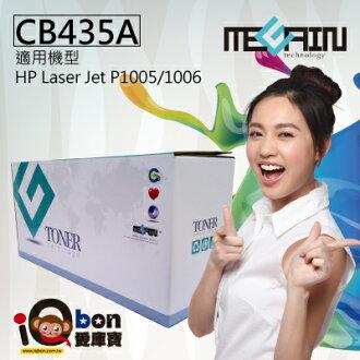 【iQBon愛庫寶網路商城】台灣美佳音MEGAIN TONER‧HP環保黑色碳粉匣 適用HP Laser Jet P1005/1006副廠碳粉匣(CB435A)