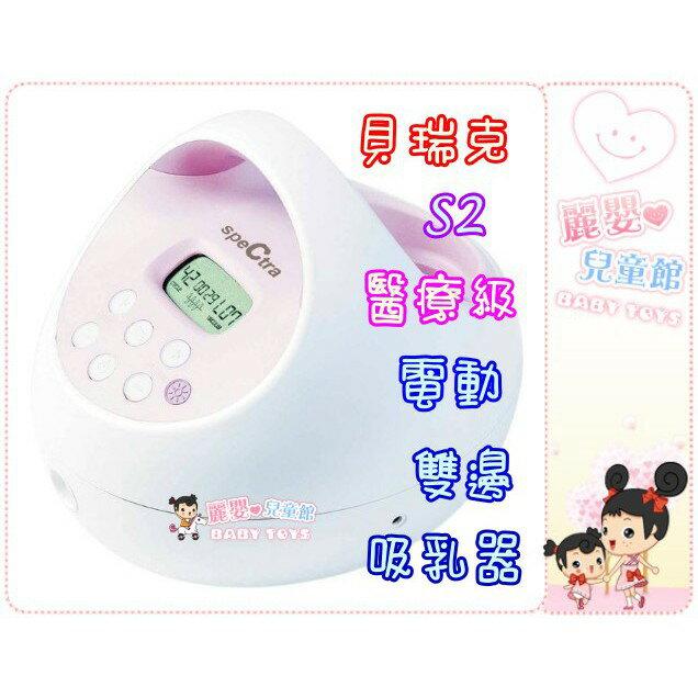 麗嬰兒童玩具館~韓國第一大品牌-SpeCtra貝瑞克S2醫療級電動雙邊吸乳器 0