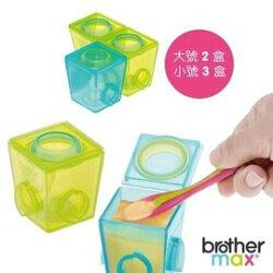 【淘氣寶寶】英國 Brother Max 副食品 防漏 大分裝保鮮盒(大號2/小號3)