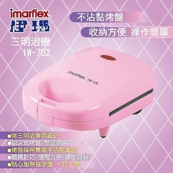 日本伊瑪imarflex三明治機IW-762