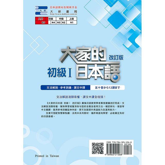 大家的日本語 初級Ⅰ 改訂版 文法解說參考詞彙課文中譯 1