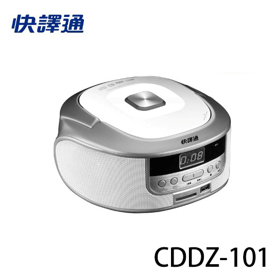 Abee快譯通 CDDZ101 手提CD立體聲音響