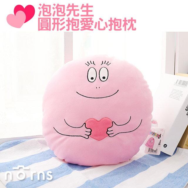 NORNS【泡泡先生圓形抱愛心抱枕】Barbapapa粉色笑臉 靠墊 大臉 正版授權 棉花糖軟Q材質 可愛療癒