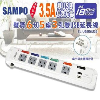 SAMPO聲寶 ■6切5座3孔6尺3.5A雙USB延長線 (1.8M) ■(EL-U65R6U35)
