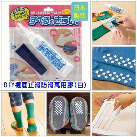 【TOMA.TOMA】DIY襪底止滑防滑萬用膠(附星星&圓點圖案模板1枚、刮板1枚)日本製造