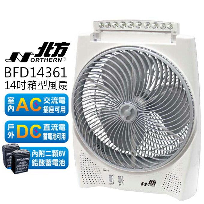 14吋DC節能箱扇(附LED燈)  ★ NORTHERN 北方 BFD14361 AC/DC 公司貨 0利率 免運