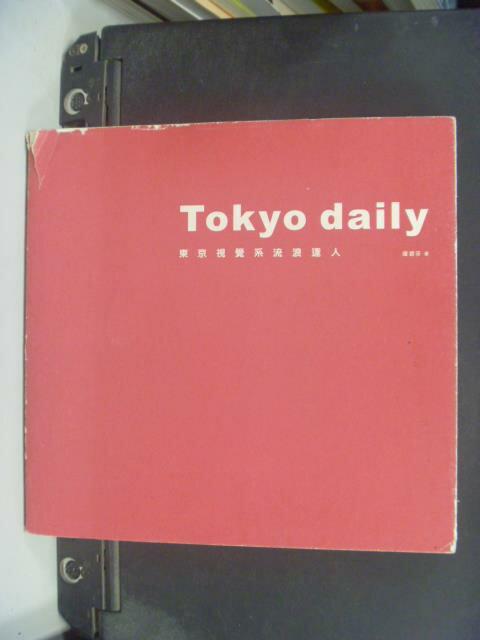 【書寶二手書T9/旅遊_JHF】東京視覺系流浪達人:Tokyo daily_康碧芬