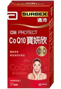 ✔限量特價✔【亞培】適沛 CoQ10 寶妍欣 50顆/盒