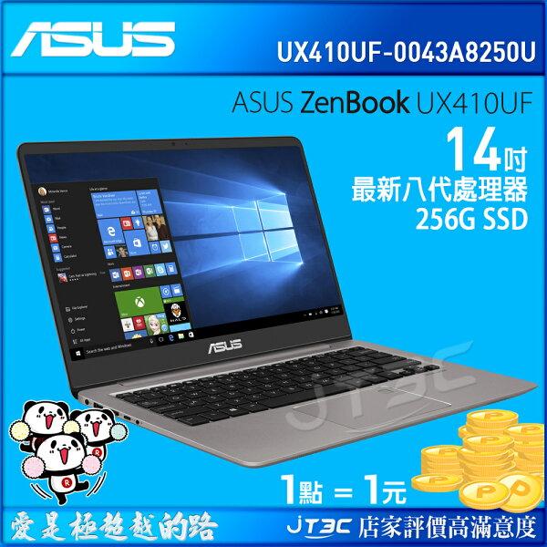 【滿3千15%回饋】ASUSZenBookUX410UF-0043A8250U石英灰(i5-8250UFHD4G256GSSDMX1302G獨顯W10)筆記型電腦《全新原廠保固》※回饋最高2000點