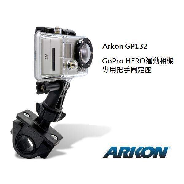 GoPro HERO/ 運動相機專用自行車、機車把手固定座 (Arkon GP132)