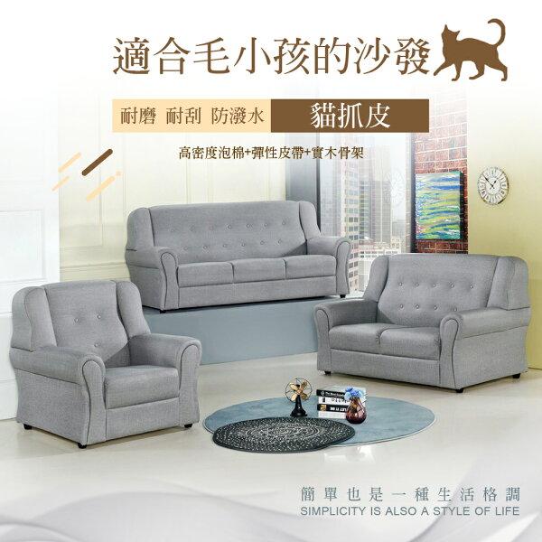!新生活家具!《萬象更新》台中免運費皮沙發貓抓皮毛小孩123沙發組灰色防潑水耐磨法式工廠直營台灣製造