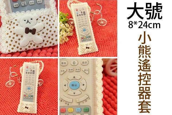 BO雜貨【SV2686】可愛小熊田園鄉村蕾絲電視空調遙控器套 遙控器袋 遙控器罩 大號